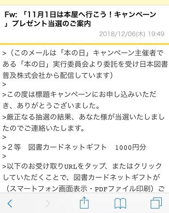 本の日キャンペーン当選通知メール