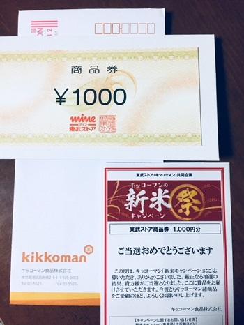 東武ストアキッコーマンの懸賞当選報告
