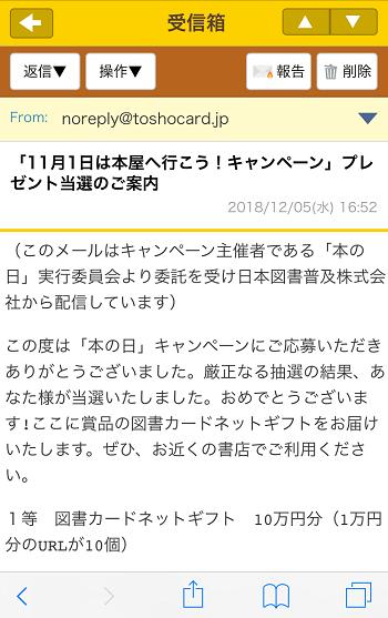 本の日キャンペーン図書カード当選通知