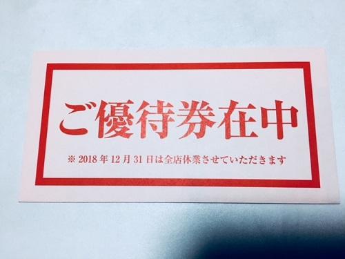 テンアライド・天狗株主優待券