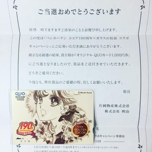 【当選報告】バンホーテンココアの懸賞でクオカード1,000円分当選!