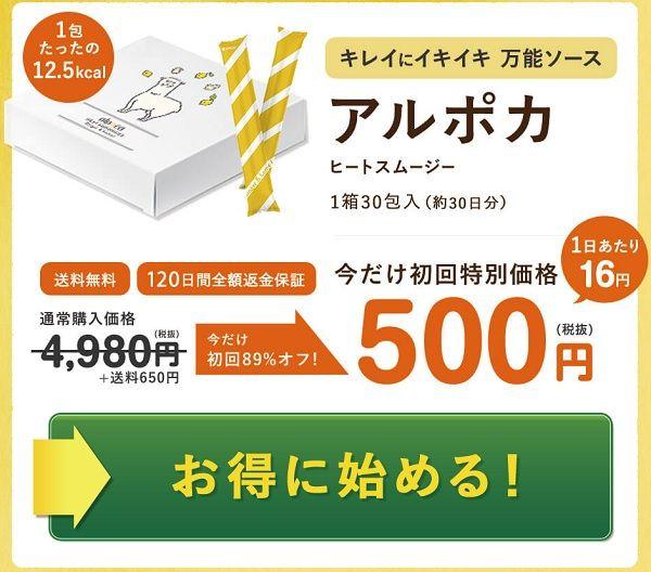 アルポカヒートスムージーキャンペーン価格500円