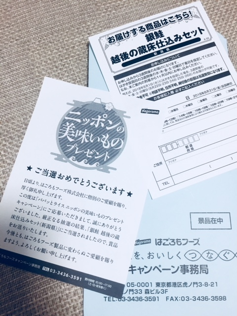 シーチキン懸賞当選