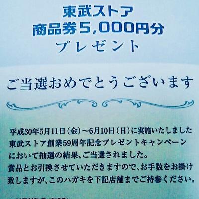 東武ストアの懸賞で商品券当選