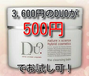 デュオ(DUO)キャンペーン【最新】500円でクレンジングバームをお試し可!