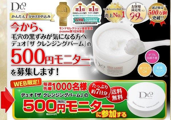 デュオ(DUO)クレンジングバーム500円お試しキャンペーン