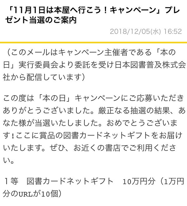 図書カード10万円分当選