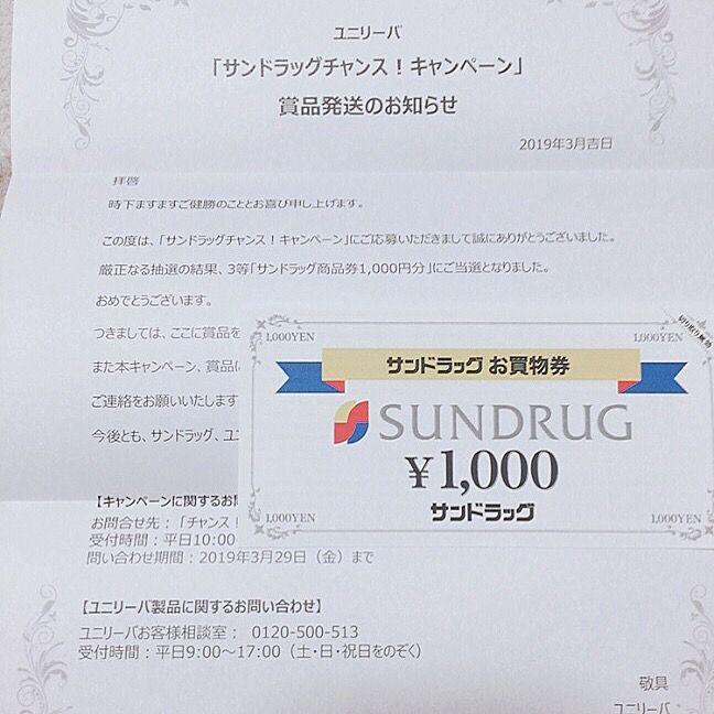 サンドラッグユニリーバ懸賞商品券1,000円分当選