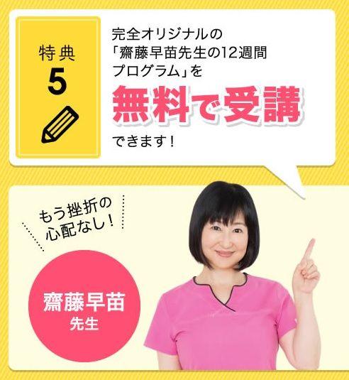 ラクビ500円お試しモニター12週間プログラム