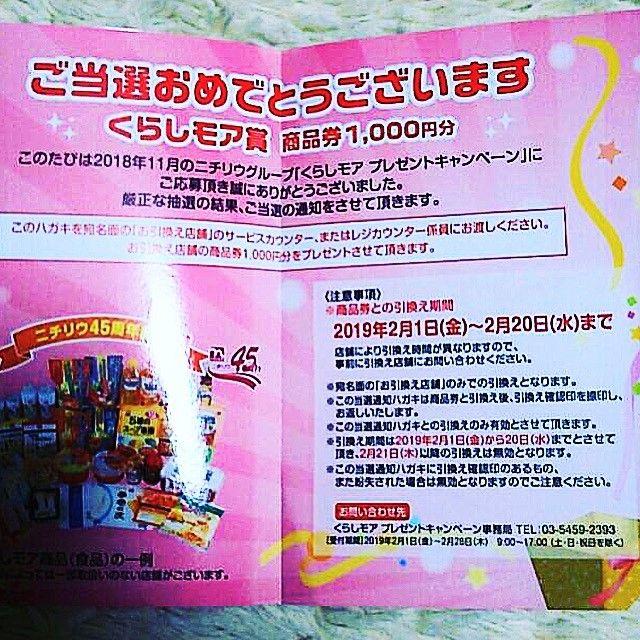 ニチリウ懸賞商品券1,000円当選