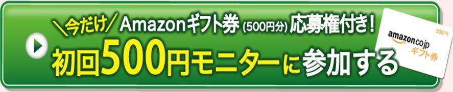 uka(ウーカ)500円お試しキャンペーン初回モニター