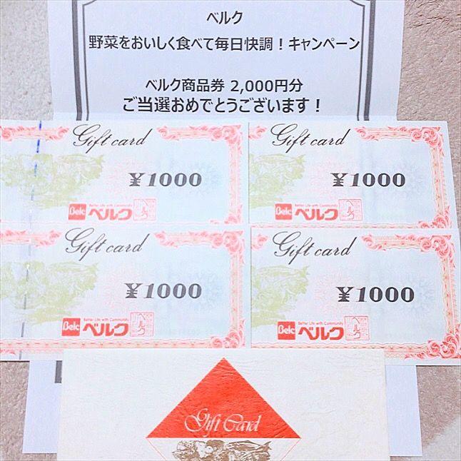 ベルクの懸賞で商品券2,000円分当選