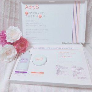 アドライズ(AdryS)大正製薬の口コミ|当選したトライアル化粧品がイイ感じ♪