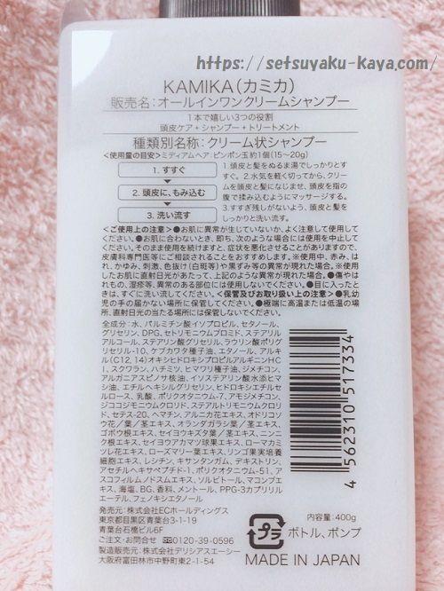 白髪用シャンプーカミカ(KAMIKA)の全成分
