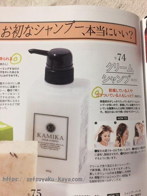 白髪対策カミカ(KAMIKA)シャンプーの口コミ評判