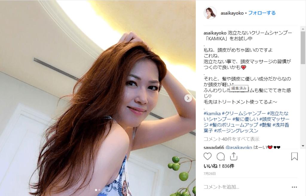 カミカ(KAMIKA)シャンプーの口コミ評判