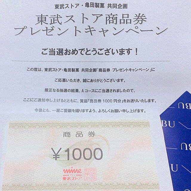 東武ストアの懸賞で商品券1,000円分当選