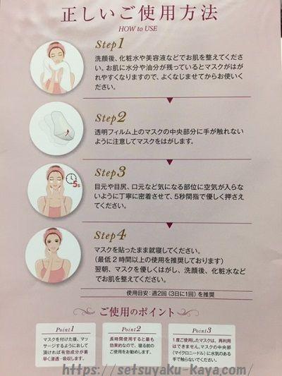リンクルスポットマスクの効果口コミ
