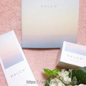 HALCA(ハルカ)化粧品の口コミ|化粧水&クリーム使用→写真付きレビュー