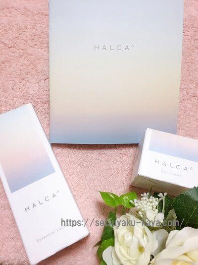 HALCA(ハルカ)化粧品の口コミ