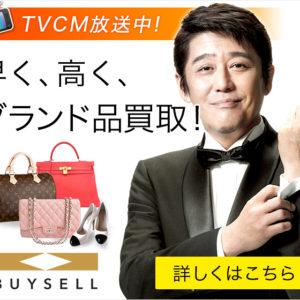 【バイセルの買取口コミ評判】ブランド品買取の流れを取材してきました!