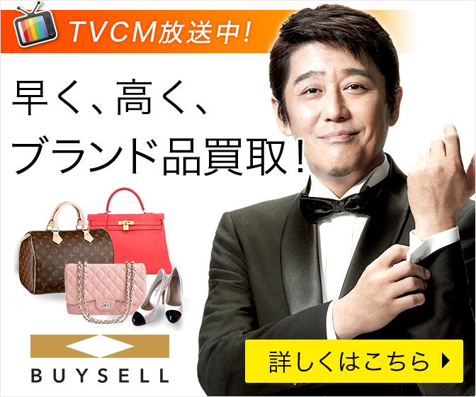 バイセルのブランド品買取口コミ評判