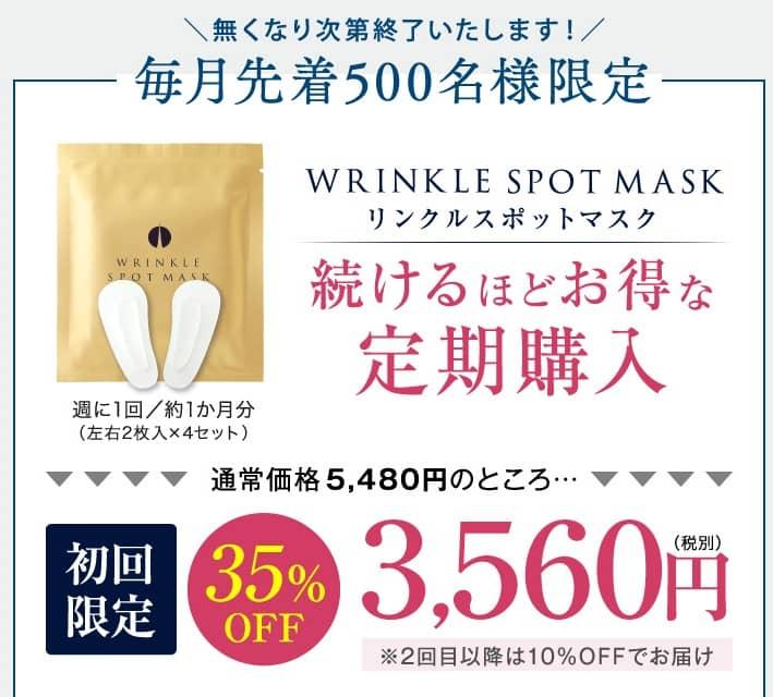 リンクルスポットマスクを最安値で買える公式サイトの定期便