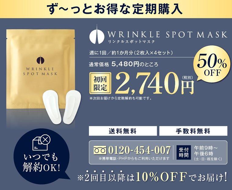 リンクルスポットマスクが最安値の公式通販サイト