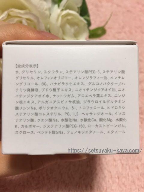halca 化粧品(クリーム)の口コミ