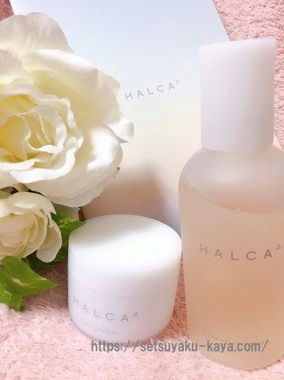 halca 化粧品(化粧水とクリーム)口コミ