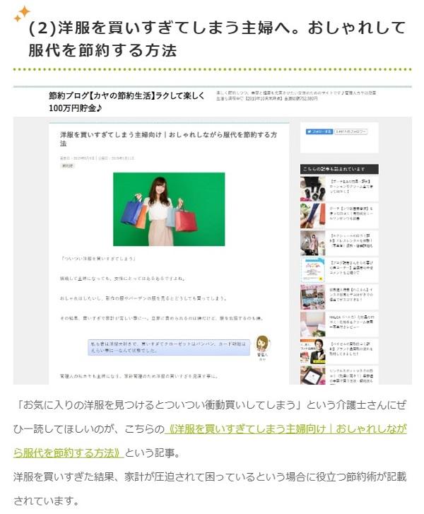 きらッコノート紹介記事掲載