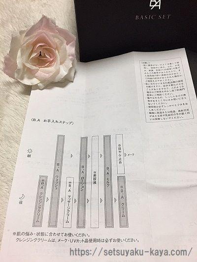 ポーラ ba 効果 評判 ローション クリーム 口コミ