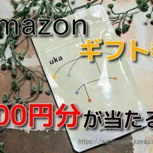 【uka(ウーカ)】お試し500円キャンペーン!抽選でアマギフ500円が当たる♪