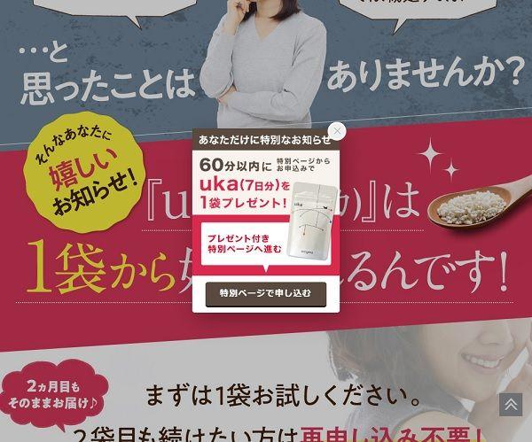 uka(ウーカ)7日分サンプルプレゼントキャンペーン