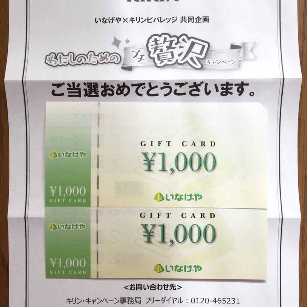 いなげや✕キリンの懸賞で、商品券2,000円分当選