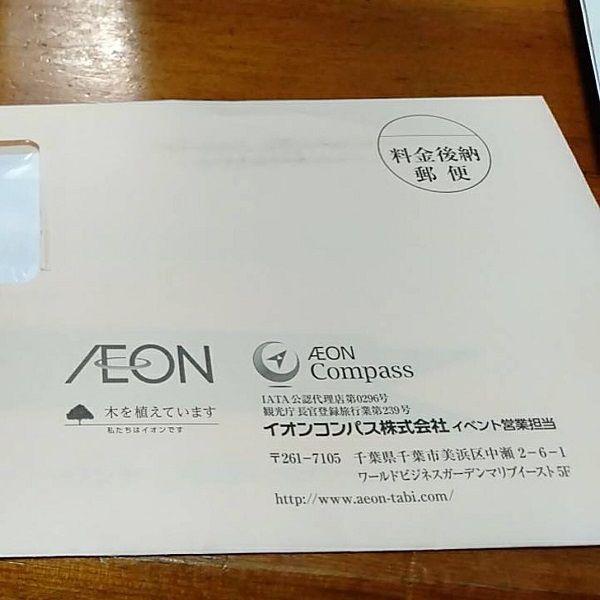 イオン✕キリンの懸賞で、商品券1,000円分当選