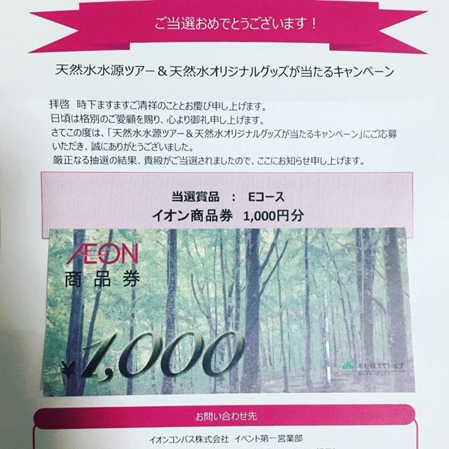 イオン✕サントリーの懸賞で、商品券1,000円分当選