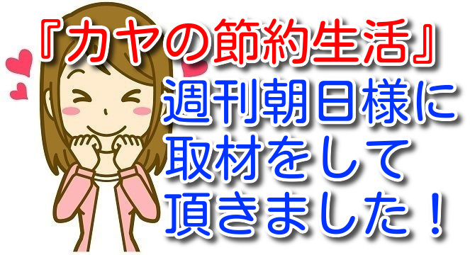 カヤの節約生活週刊朝日取材