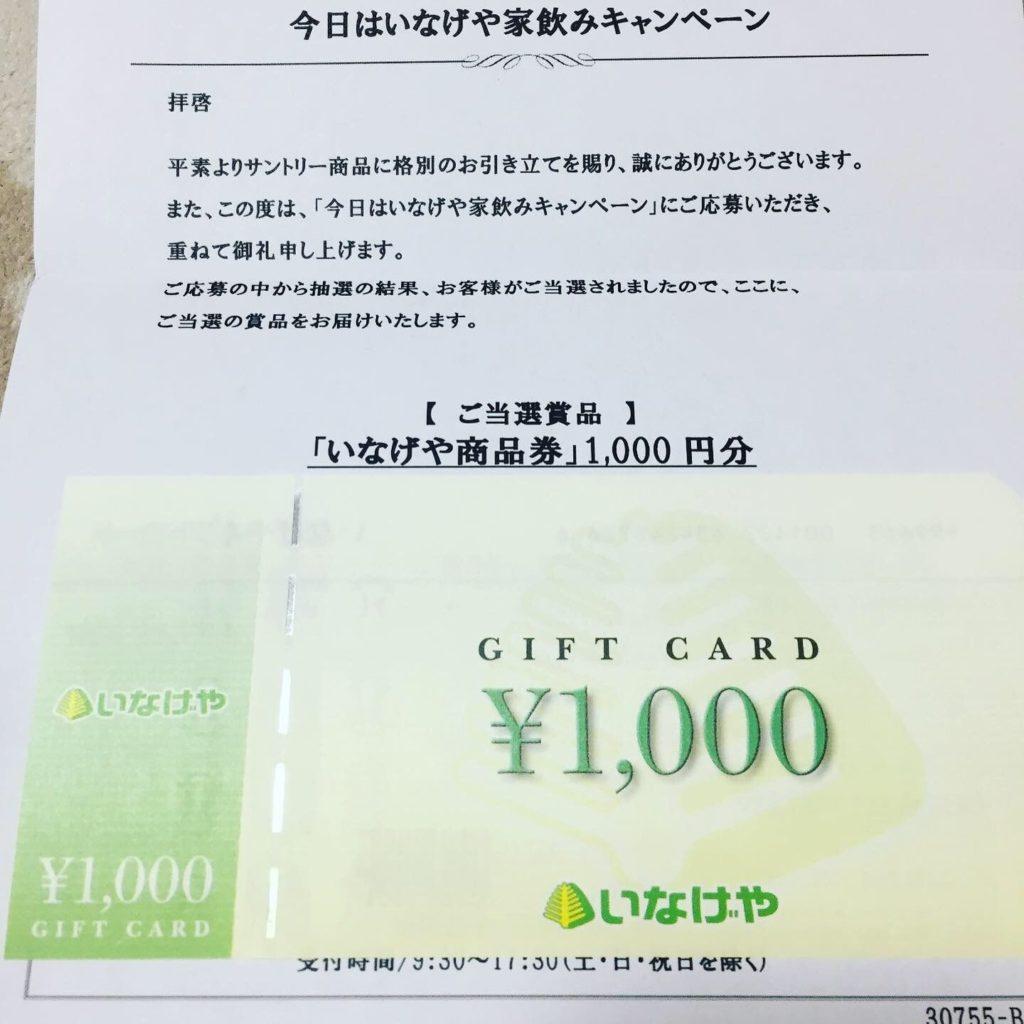 いなげや✕サントリーの懸賞で、商品券1,000円分当選