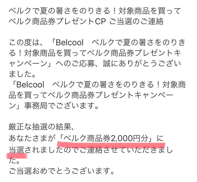 ベルク夏キャンペーンの懸賞で、商品券2,000円分当選