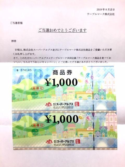 アルプス✕テーブルマークの懸賞で、商品券2,000円分当選