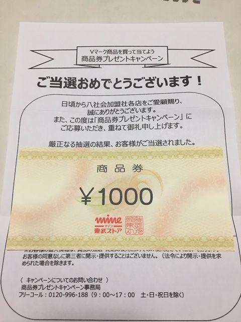 Vマーク商品の懸賞で、商品券1,000円分当選