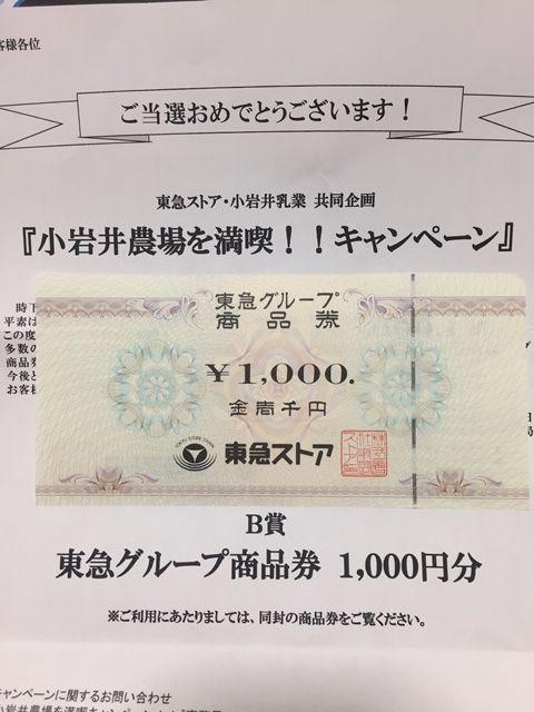 東急ストア✕小岩井乳業の懸賞で、商品券1,000円分当選