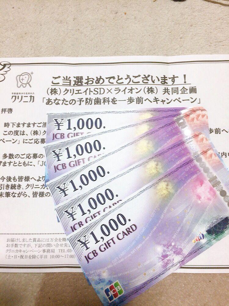 クリエイトSD✕クリニカの懸賞で、JCBギフト券5,000円分当選