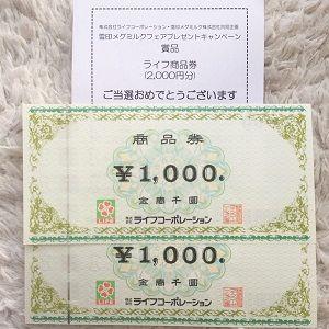 ライフ✕メグミルクの懸賞で、商品券2,000円分当選