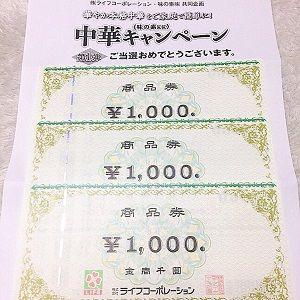 ライフ✕味の素の懸賞で、商品券3,000円分当選