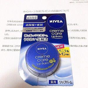 日本化粧品検定協会の懸賞で、ニベアのリップ当選