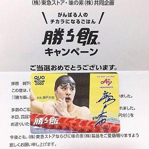 東急ストア✕味の素の懸賞で、クオカード2,000円分&1,000円分当選