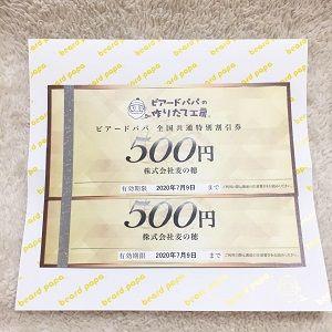 ビアパパアンバサダーの懸賞で、商品券1,000円分当選