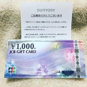 ライフのからあげの懸賞で、商品券1,000円分当選